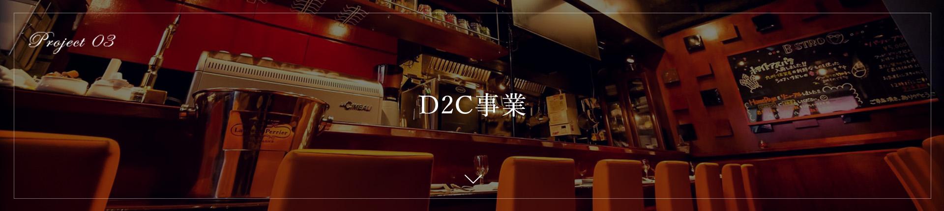 D2C事業